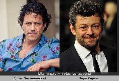 Борис Хвошнянский похож на Энди Серкиса