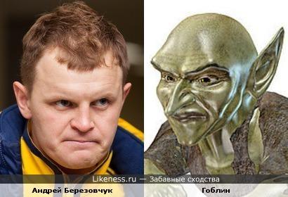 Андрей Березовчук похож на гоблина