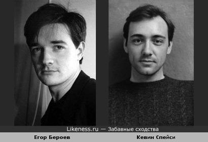 Егор Бероев похож на Кевина Спейси