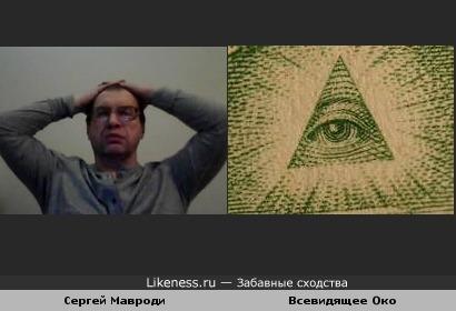 Сергей Мавроди похож на Всевидящее Око