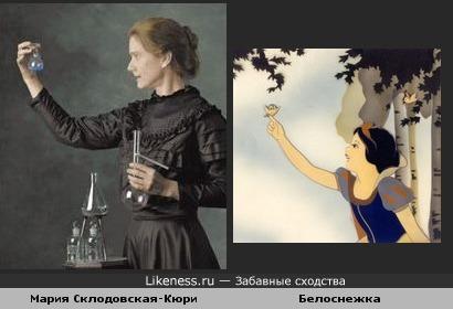 Белоснежка похожа на Первую женщину лауреата Нобелевской премии