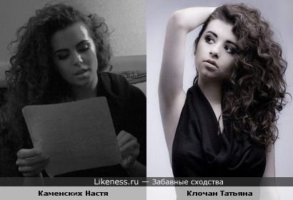Таня Клочан похожа на Настю Каменских