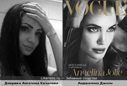 Ангелина Качалова похожа на Angelina Jolie