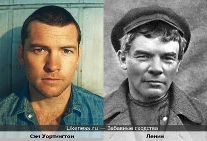 Сэм Уортингтон похож на Ленина