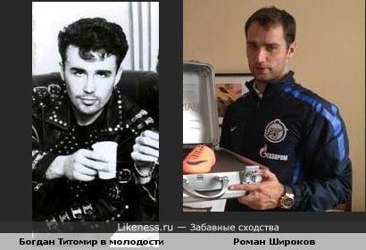 Роман Широков похож на Богдана Титомира