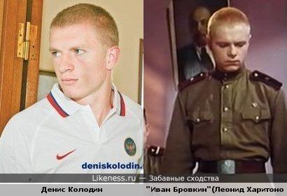 Денис Колодин похож на Ивана Бровкина