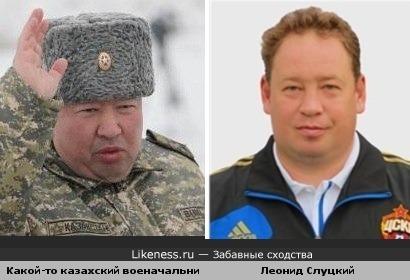 Казахский военачальник похож на Леонида Слуцкого