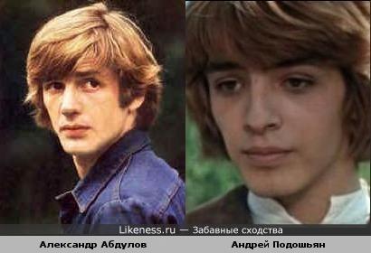 Андрей Подошьян похож на Александра Абдулова