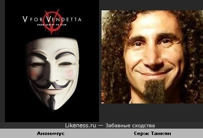 анонимус похож на Сержа Танкяна