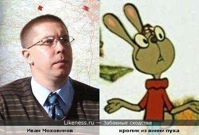 Иван Моховиков и кролик из винни пуха