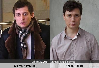 Дмитрий Гудков и Игорь Лесов