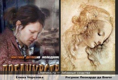 Постер к сериалу с Еленой Морозовой напомнил рисунок Леонардо да Винчи