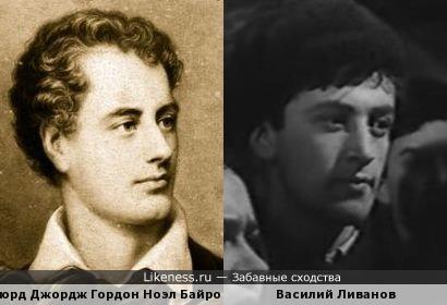 Лорд Байрон и Василий Ливанов