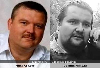 Михаил Круг и Сотник Микола