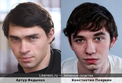 Артур Федынко и Константин Пояркин