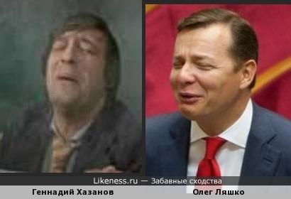 Хазанов и Ляшко
