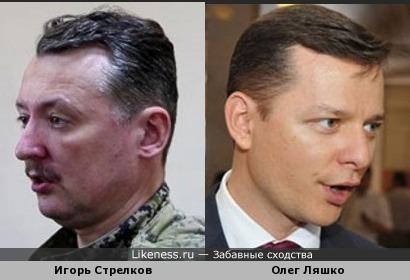 Стрелков и Ляшков