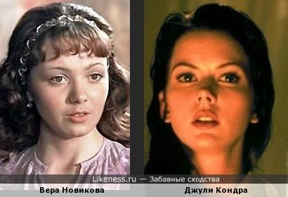 Вера Новикова и Джули Кондра