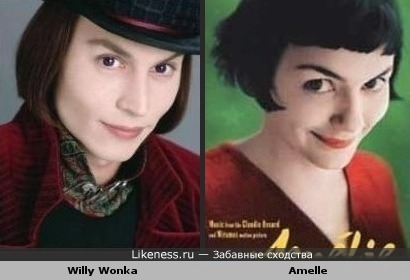 Вилли Вонка (Willy Wonka) похож на Амели (Amelie)