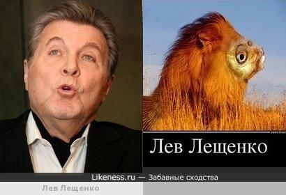 поздравление лев лещенко картинка лев и лещ зелени вот что