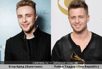 Егор Крид похож на солиста One Republic