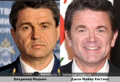 Владимир Маркин и Джон Майкл Хиггинс (John Michael Higgins)