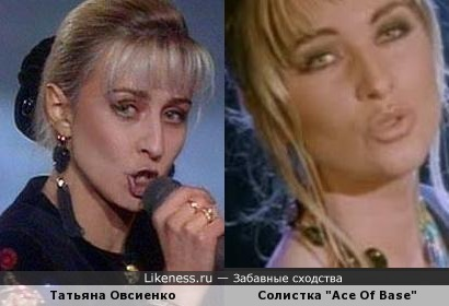 "Татьяна Овсиенко и солистка ""Ace Of Base"""