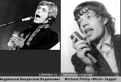 Андрианов, Владислав Вадимович напоминает Michael Philip «Mick» Jagger