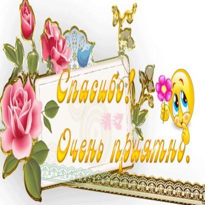 Благодарность татьяне открытки, поздравления