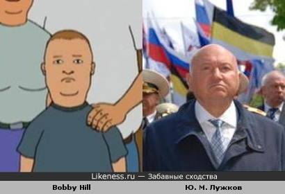 Bobby Hill vs Ю. М. Лужков