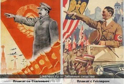 Плакат со Сталиным и плакат с Гитлером :: Забавные сходства