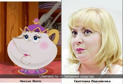"Миссис Поттс (м/ф ""Beauty and the Beast"") и Светлана Пермякова"