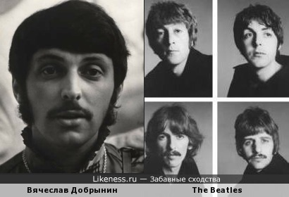 Вячеслав Добрынин и The Beatles