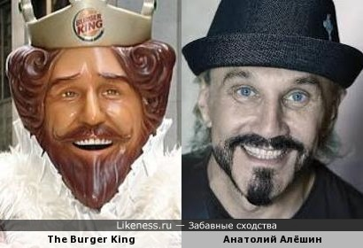 The Burger King и Анатолий Алёшин