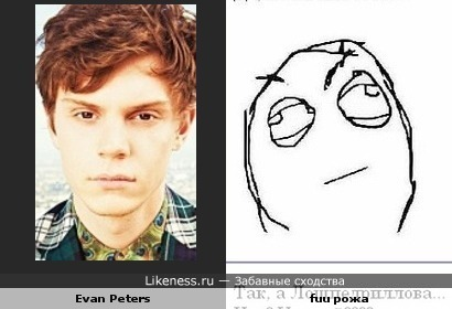 Evan Peters похож на fuu рожу