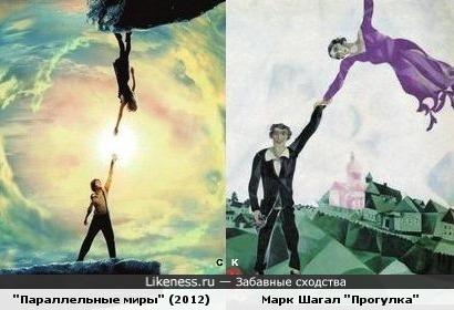 картинки параллельные миры